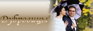 свадьба в Дубровицах