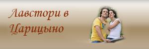 Love Story в Царицыно