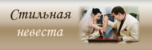 Сильная стильная невеста